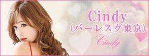 Cindy(バーレスク東京)