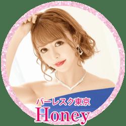 Honey(バーレスク東京)