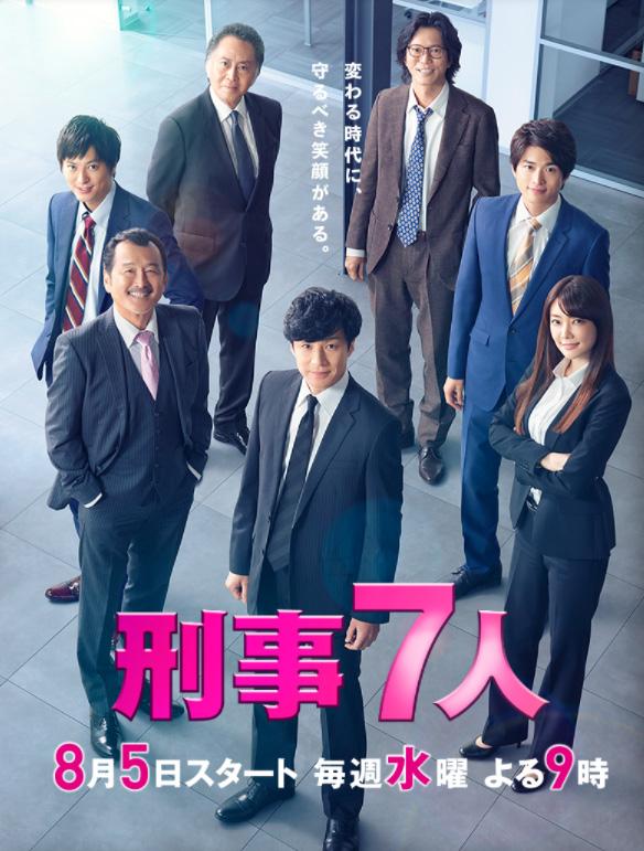 ドラマ「刑事7人」へRew-Youから衣装提供