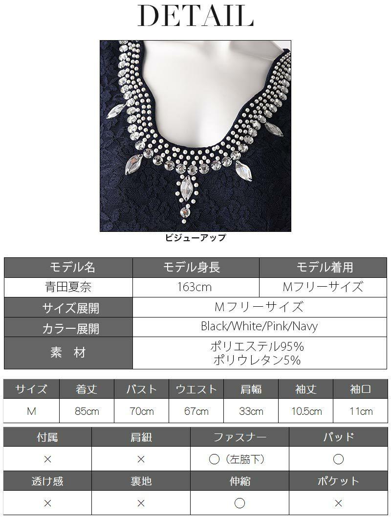 華やかパールビジュー付きレースミニドレス【Ryuyu】【リューユ】 袖付きキャバドレス