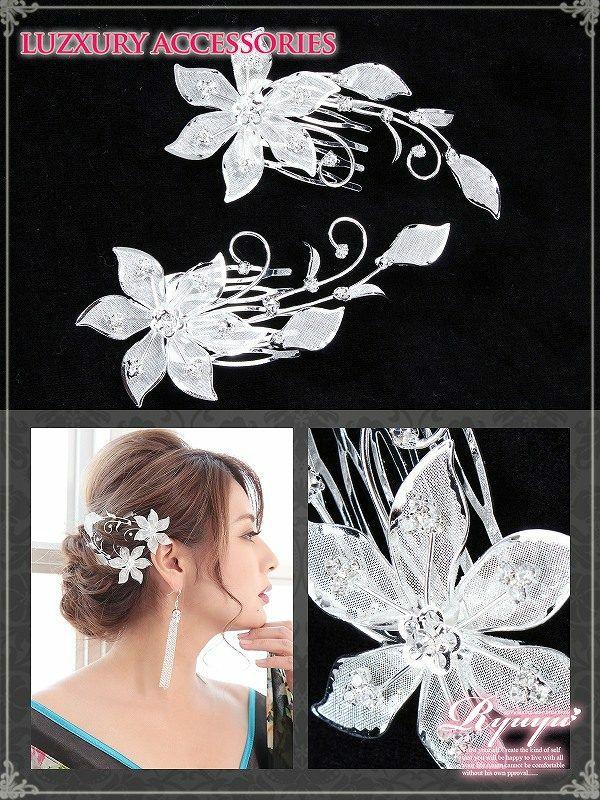 花型ヘアーコーム2本SET 和柄着物ドレスやキャバドレスにも♪ ryuyu リューユ キャバクラヘアーアクセ