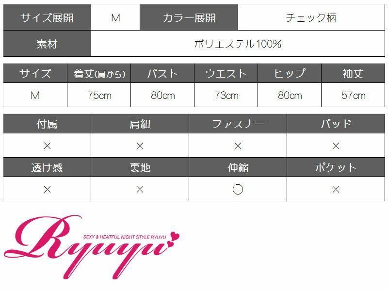カジュアルok!フェイクレイヤードキャバワンピース【Ryuyu】【リューユ】チェック柄袖付きワンピース