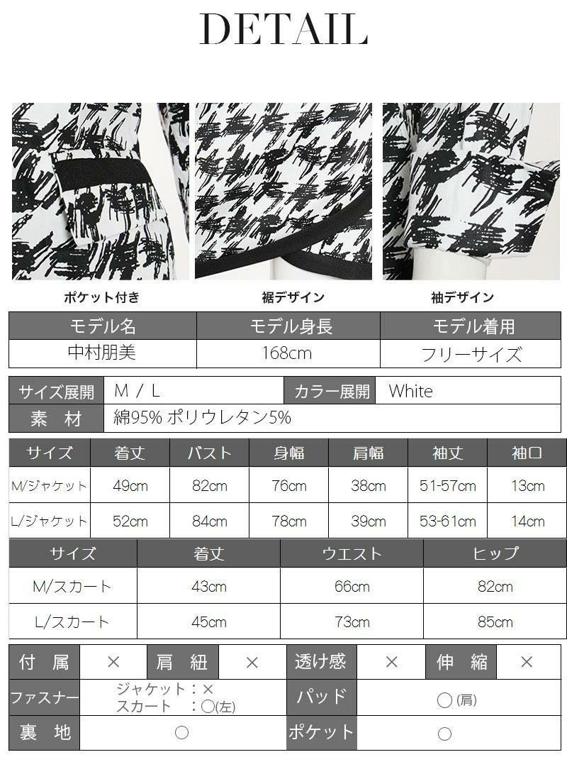 monotone千鳥柄 長袖キャバクラスーツ【Ryuyu】【リューユ】2pセットアップキャバスーツ