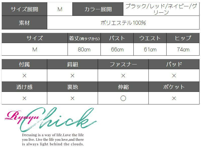輝グリッターラメ!ニットバンテージミニドレス【Ryuyuchick】【リューユチック】ボディコンオフショルキャバドレス