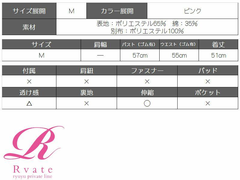 【Rvate】胸元ふんわりシフォン花柄チュニック ベアトップキャバチュニック