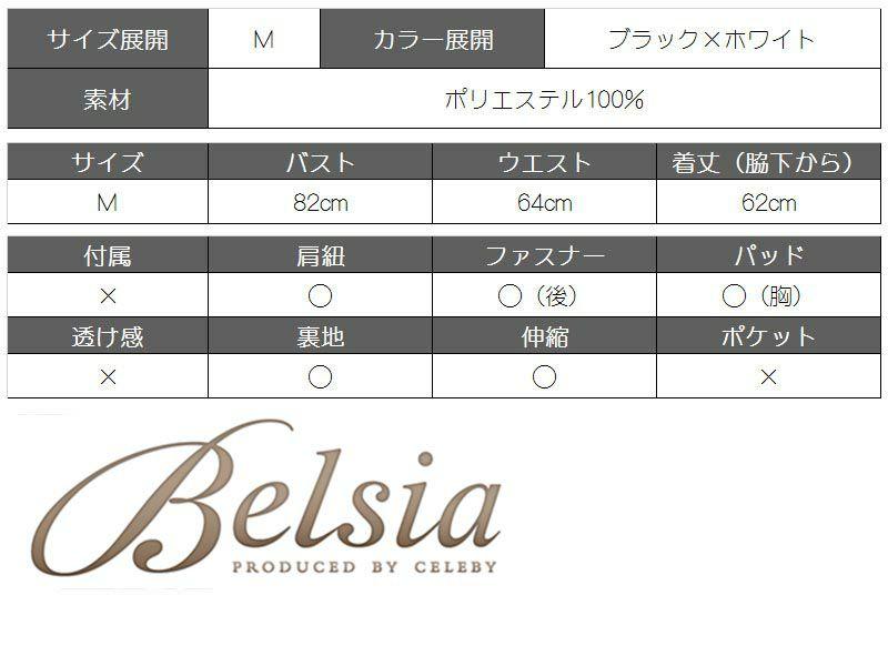 【Belsia】monotoneバストクロスミニドレス バイカラーオフショルキャバドレス【ベルシア】