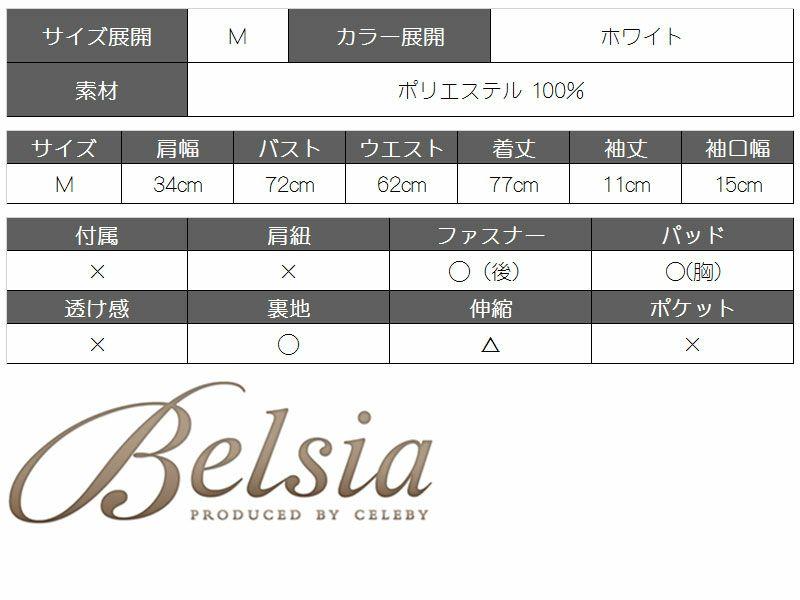 【Belsia】昼用OK!ハイウエスト切替花柄フレアーワンピース 袖付きキャバワンピース【ベルシア】