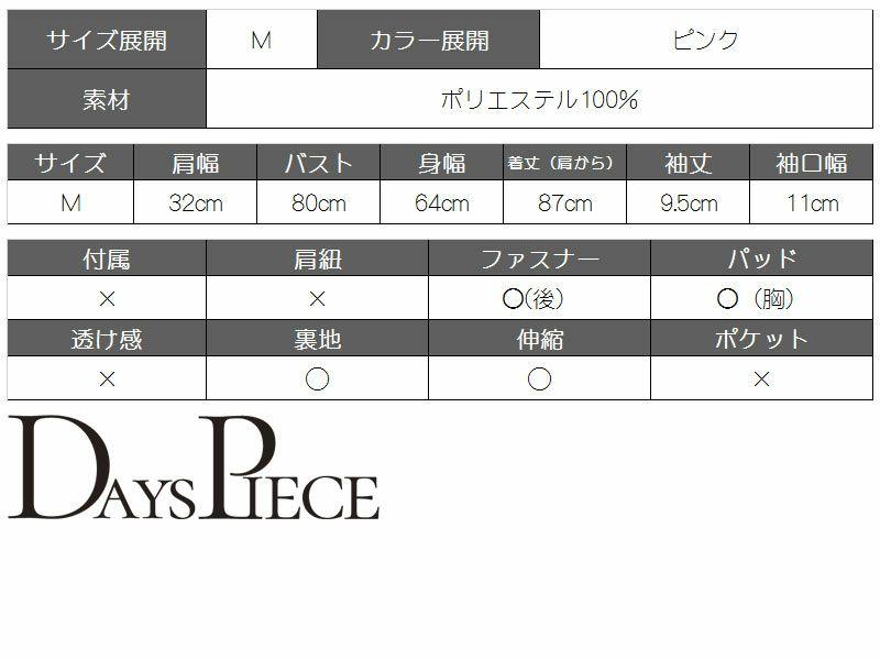 カッティング幾何学柄韓国ドレス 【DAYS PIECE】袖付きキャバワンピース【デイズピース】