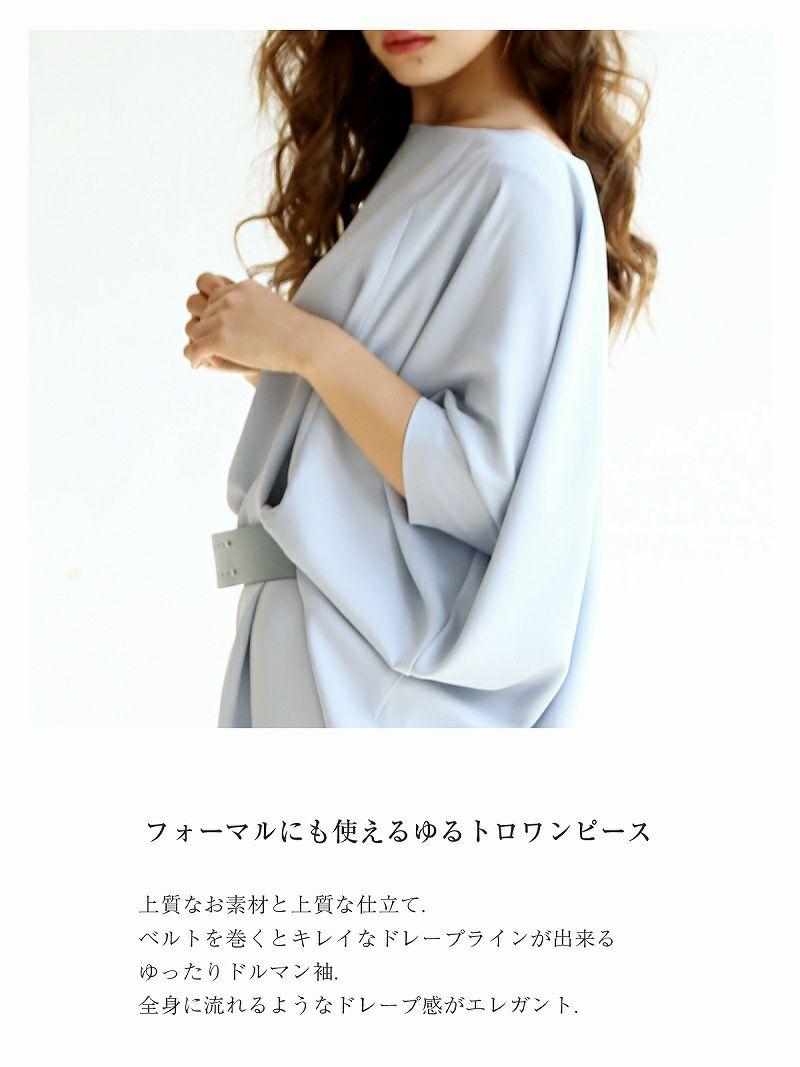 【LAfume】ドルマンスリーブ単色ワンピース ベルト付キャバクラワンピース【ラフューム】