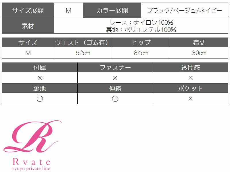 【Rvate】フェミニン総レースショートパンツ フレアーキュロットパンツ