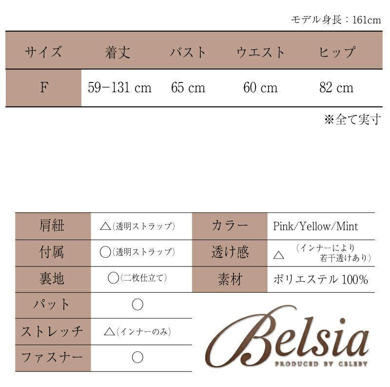【Belsia】【丸山慧子ちゃん着用ロングドレス】前ミニロングテールシフォンロングドレス/高貴レース切替えロングマーメイド