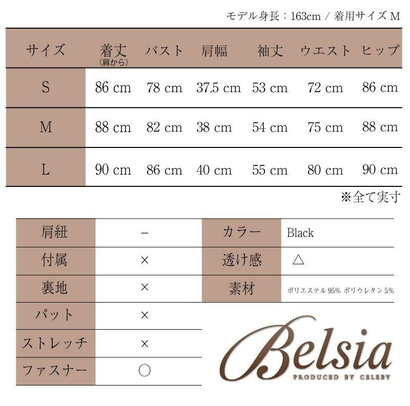 結婚式・お呼ばれに!【Belsia】レイヤード見せかけスーツ!フェイクジャケット膝丈ワンピース/キャバスーツ/フォーマルスーツ
