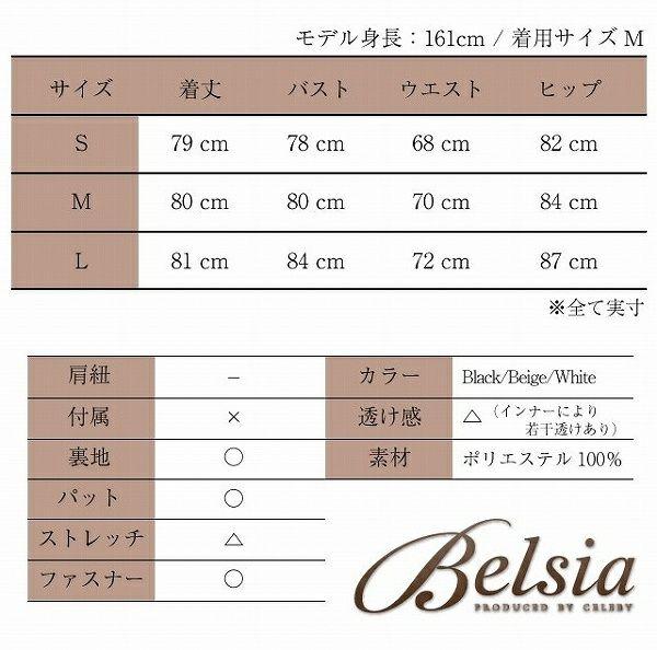 【Belsia】【丸山慧子ちゃん着用キャバワンピース】美パイピング袖付きミニワンピ*上質大人ladyなキャバワンピ