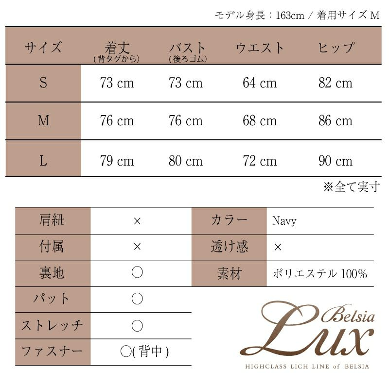 【BelsiaLux】ネイビーflower上質刺繍レースミニドレス ryuyu ベルシアリュクス 2ピース風花柄オフショルキャバドレス
