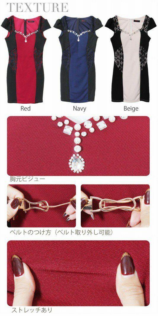縦配色美スレンダーレース切込み袖付タイトミニドレス ベルト付キャバドレス