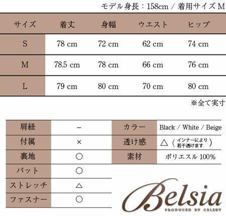 【BELSIA】ボレロ風袖付きレースミニドレス/フリル袖Elegantフォーマルライン