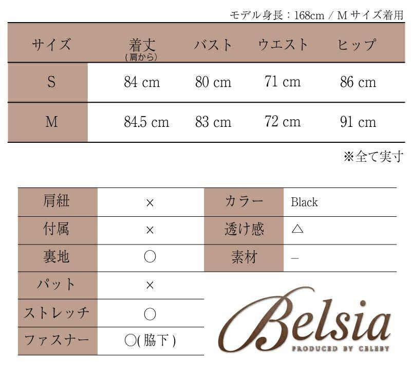 【BELSIA】クラシカルチェック柄長袖付ワンピース ベルシア ryuyu 膝丈タイトキャバワンピ