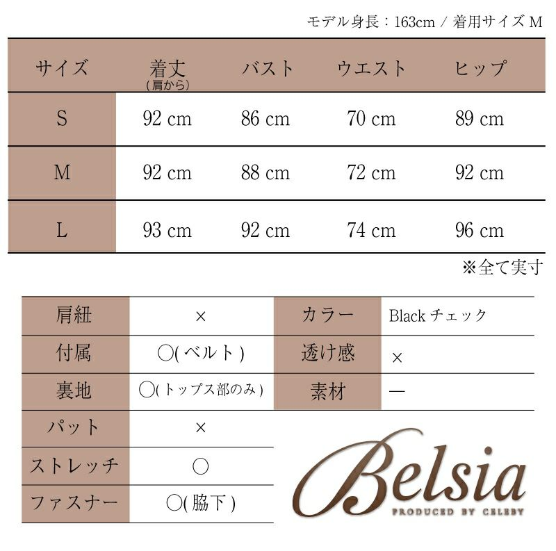【BELSIA】格子チェック柄フリンジ膝丈ワンピース ベルシア ryuyu 2ピース風ミディ丈袖付キャバワンピ ベルト付き