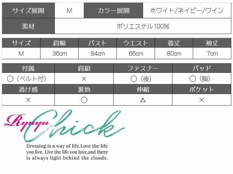 【RyuyuChick】 プリーツシフォン切替えふわピタキャバドレス 【リューユチック】袖付クロシェレースミニドレス
