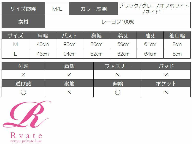 【Rvate】UV対策!!長袖サマーカーディガン 紫外線カット 薄手キャバカーディガン