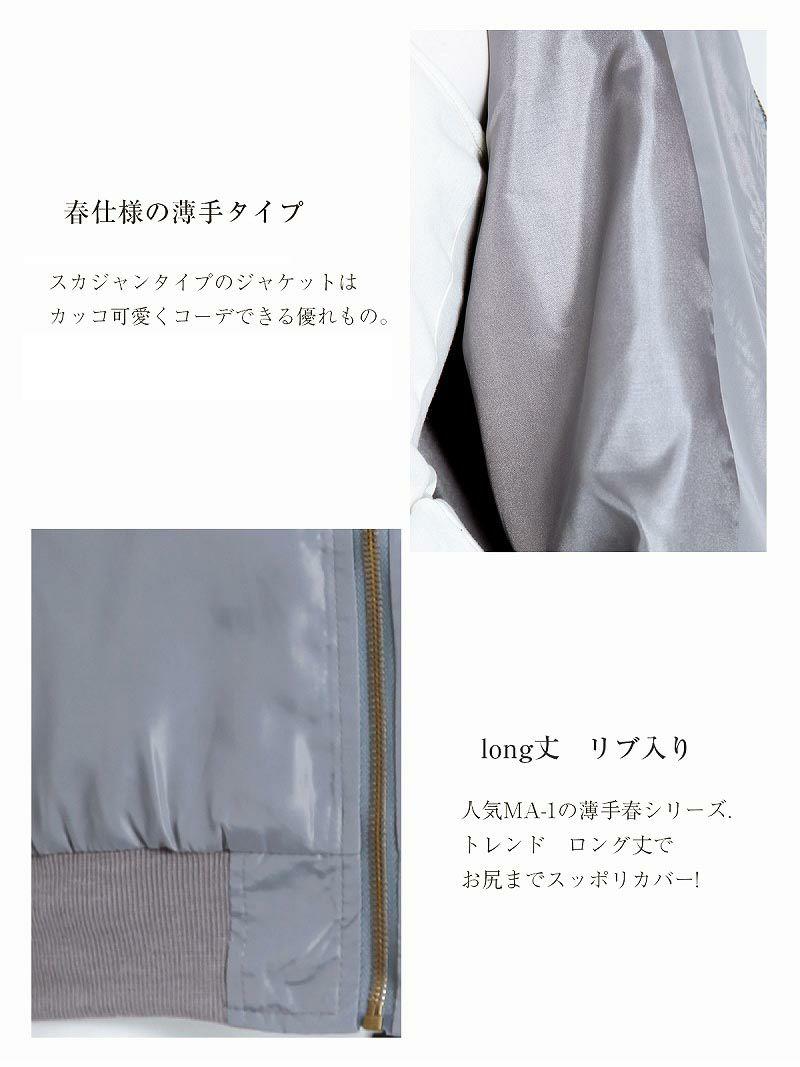 【Rvate】トレンド!!ロングMA-1キャバブルゾン ロング丈ミリタリージャケット