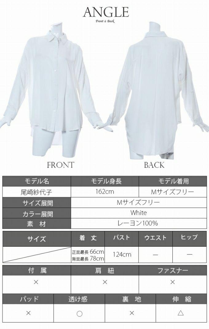 【Rvate】デイリーok!カジュアルキャバシャツ【アールベート】肩落ち長袖ドルマンシャツ 後ろ下がりラウンドカットシャツ