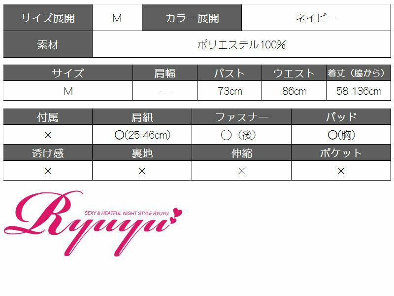 美ドレープマーメイドロングドレス【Ryuyu】【リューユ】シフォンフリル切り替えキャバロングドレス