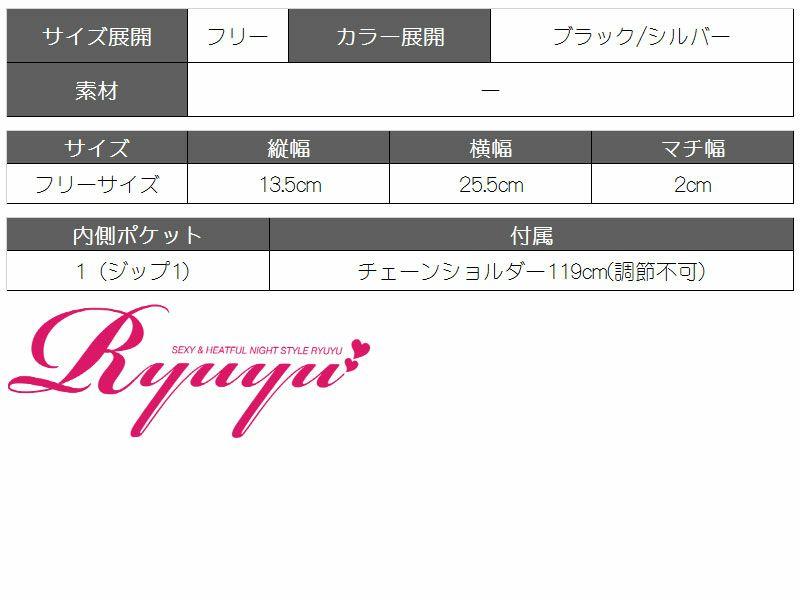 メタルメッシュ2WAYクラッチバッグ【Ryuyu】【リューユ】キャバクラ店内OK!チェーン付きキャバクラバッグ