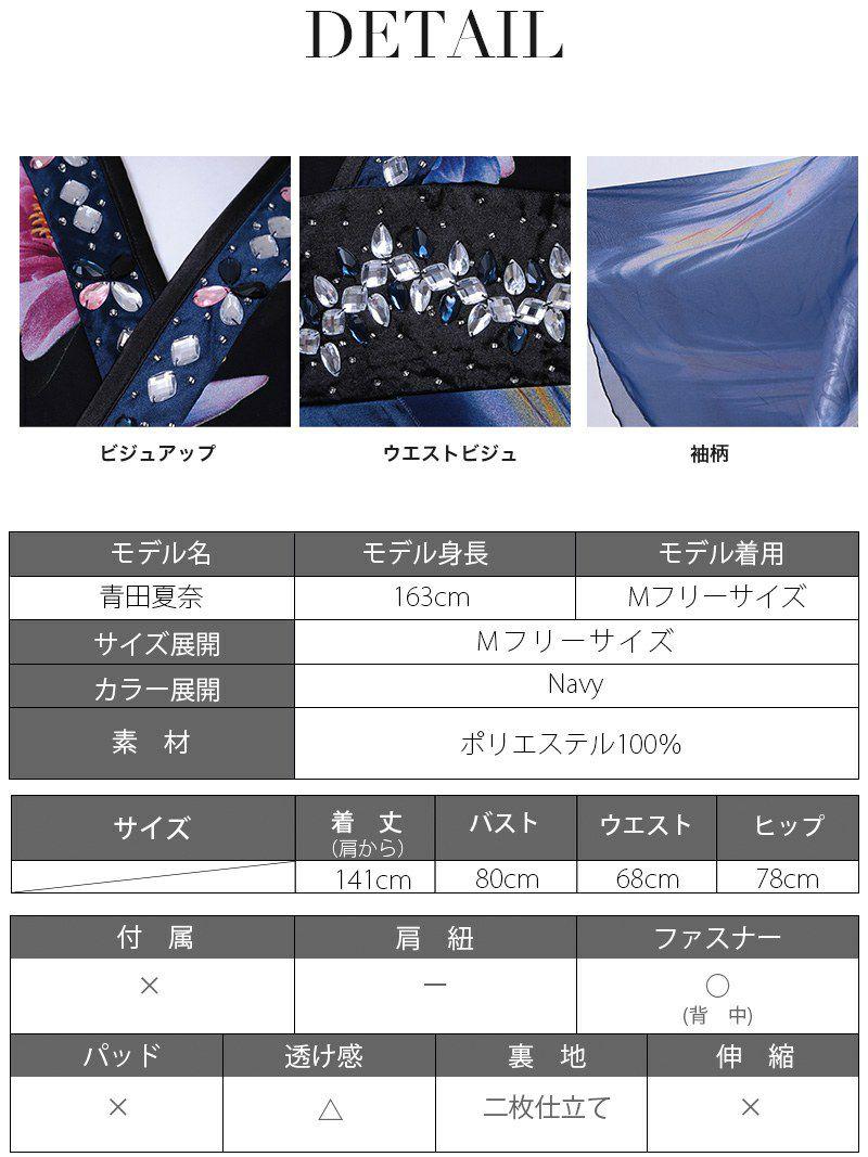 【即納】【流遊】キャバ花魁!和嬢天女しなやかシフォン着物ドレス【Ryuyu】キャバクラ和柄ロングドレス 紺