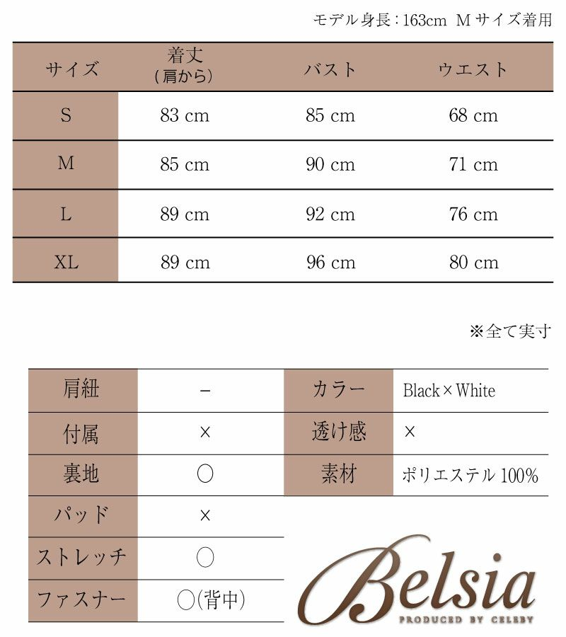 【S/L/XLサイズ追加!!】【BELSIA】セレブボーダー×ストライプ柄MIX上質厚手フレアーワンピース