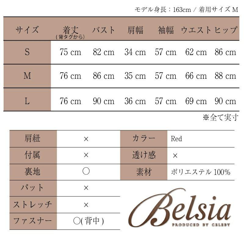 【BELSIA】ゴージャスファー付ワンピスーツ/赤  ベルシア ryuyu ソフトツイード 2p風キャバワンピ