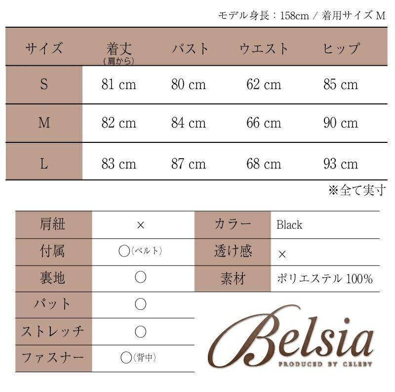 【BELSIA】大人セレブカシュクールワンピースミニ丈! ベルシア ryuyu カシュクール長袖キャバワンピース ベルト付