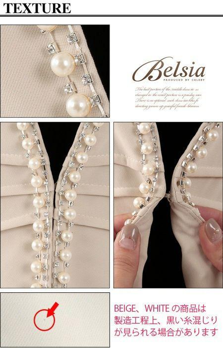 結婚式・お呼ばれに!【BELSIA】品格縁取りパール上質ノーカラー七分袖フォーマルスーツ/式スーツ