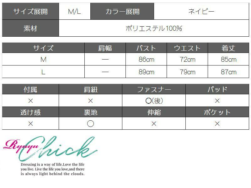 昼夜OK!!classicalフレアーワンピース【RyuyuChick】【リューユチック】Aラインノースリーブキャバクラドレス