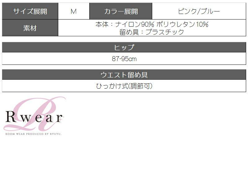 【Rwear】flower総レースリボン付ガーターベルト【Ryuyu】【リューユ】 セクシーランジェリー
