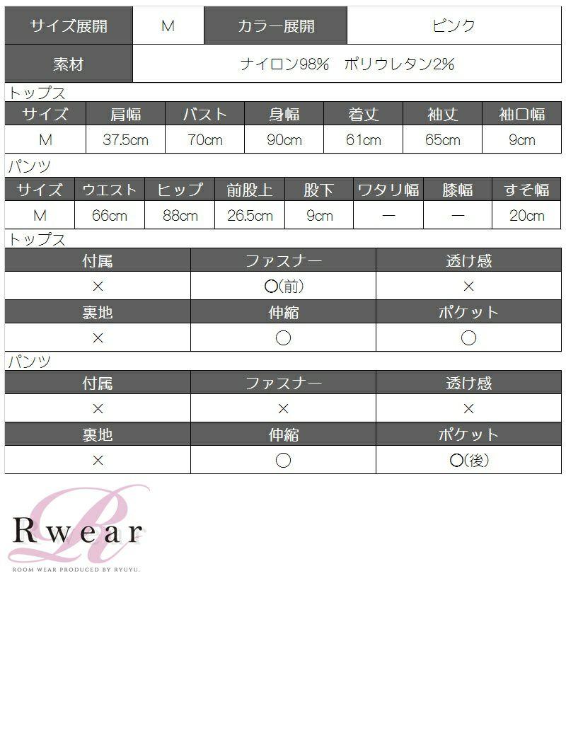 【Rwear】パステルボーダー柄2pルームウェア【Ryuyu】【リューユ】ふわもこパーカーセットアップ