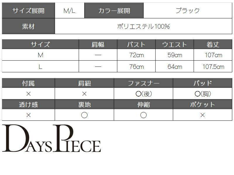 【DAYS PIECE】sexyカットアウトリブワンピース 膝丈キャバクラワンピース【デイズピース】