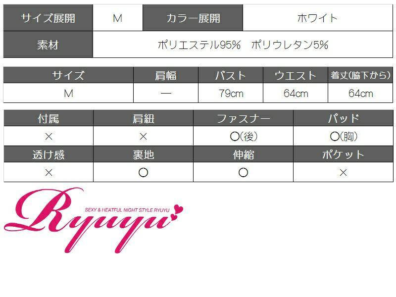 お腹レース2p風flowerミニドレス 青木りえ 着用キャバドレス【Ryuyu】【リューユ】ストレッチキャバクラドレス