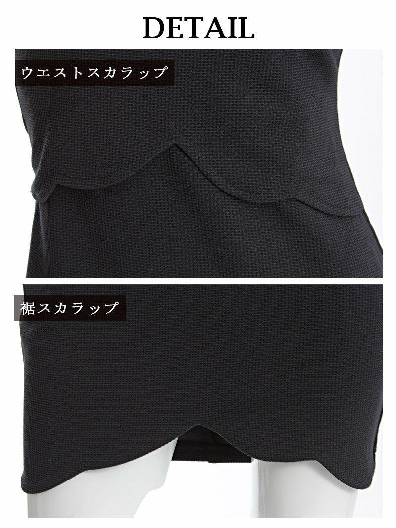 2p風シフォン袖付きミニドレス 青木りえ 着用キャバドレス【Ryuyu】【リューユ】スカラップキャバクラドレス