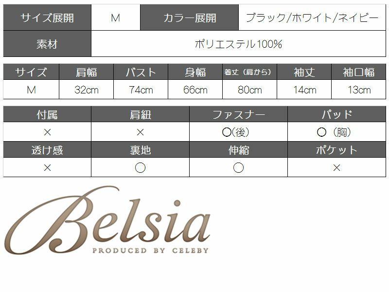 【訳ありアウトレット¥6980→¥2580】【Belsia】美バストUカット袖付きミニドレス ワッフル調タイトキャバクラドレス