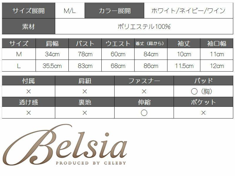 【訳ありアウトレット¥6980→¥2580】【Belsia】お腹見せギャザードレープミニドレス 単色ストレッチキャバクラドレス