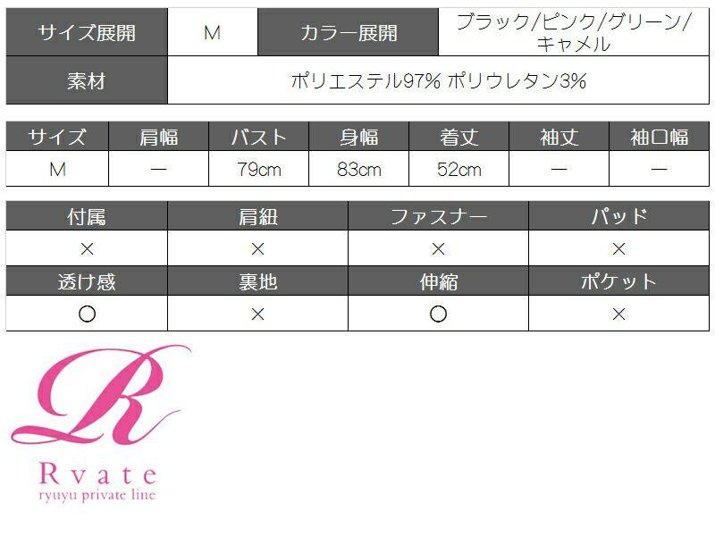 【Rvate】クラッシュニットビスチェ ニットキャミソールトップス
