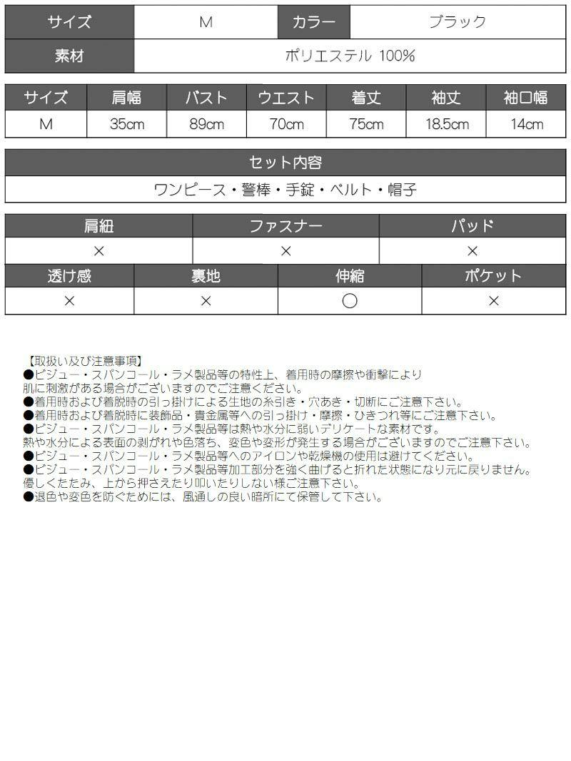 【キャバコスプレ】悩殺ポリス!谷間sexyなボディコン警察ポリスコスプレ5点SET