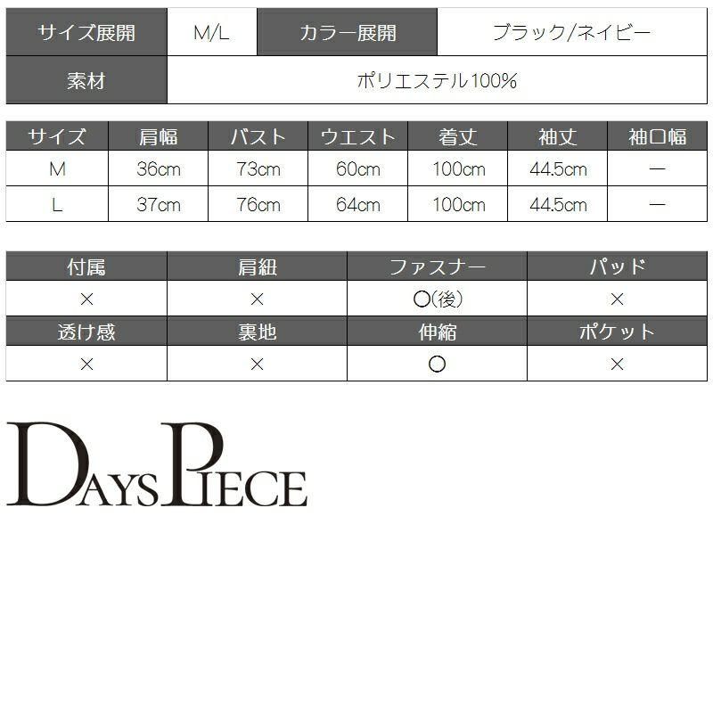 【DAYS PIECE】2WAY!!ZIPスリットベルスリーブワンピース 膝丈キャバクラワンピース【デイズピース】