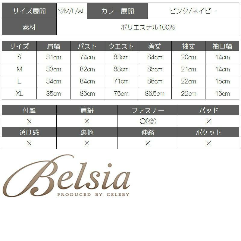 【Belsia】大きいサイズ完備!!ハートシェイプドネック単色ワンピース ペプラムキャバクラワンピース【ベルシア】