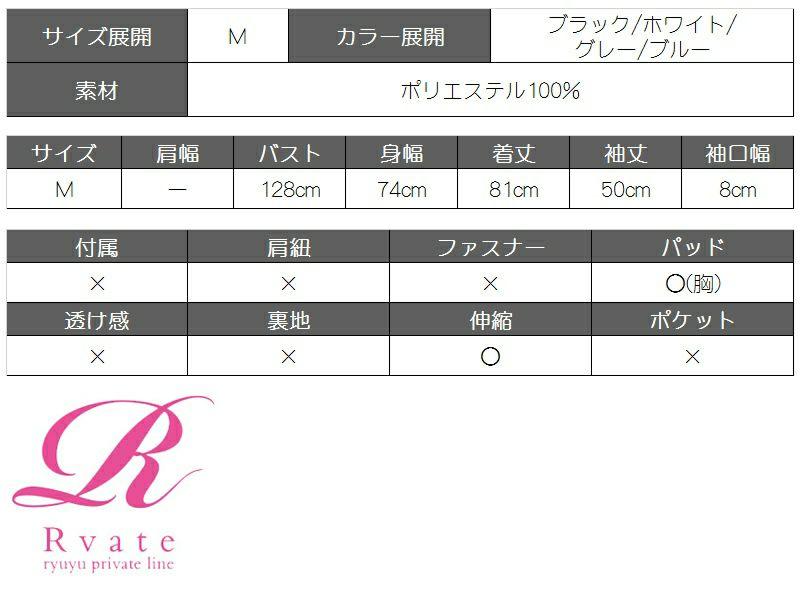 【Rvate】ゆるピタ!!ドルマンニットワンピース 裾リブ切替えワンピース