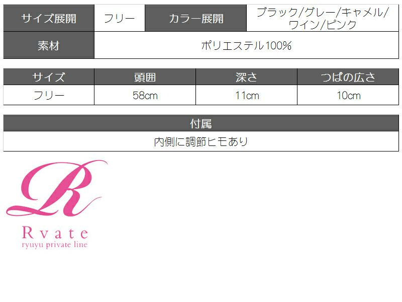 【Rvate】カラバリ豊富!!フェルト女優帽 シンプルつば広ハット