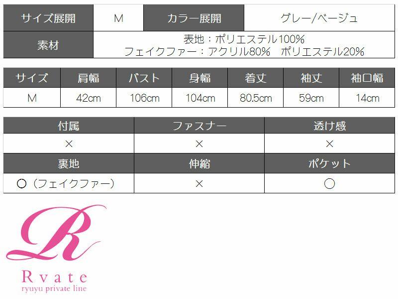 【Rvate】フェイクファー付きムートンコート ビックカラーアウター