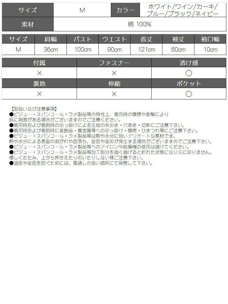 2WAY!!長袖ロングシャツワンピース 【Rvate/アールべート】(M)(ホワイト/ワイン/カーキ/ブルー/ブラック/ネイビー)