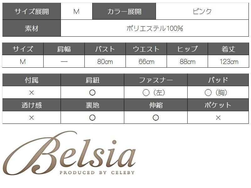 【Belsia】dressyレース前ミニロングドレス テールカットシフォンキャバクラロングドレス【ベルシア】